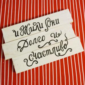 """Табличка из дерева """"И жили они долго и счастливо"""""""