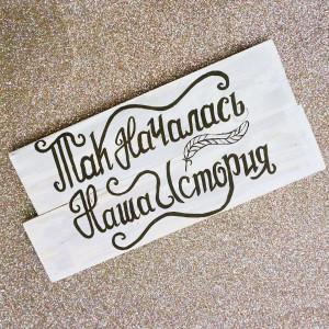 """Табличка на свадьбу """"Так началась наша история"""""""
