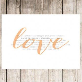 """Свадебное приглашение """"Love"""""""