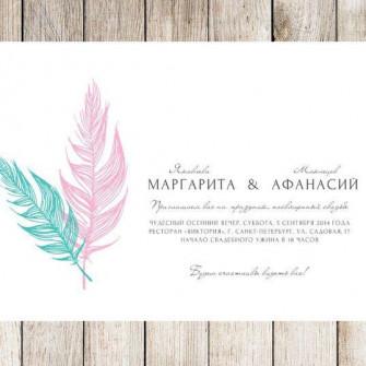 """Свадебное приглашение """"Перышки"""""""