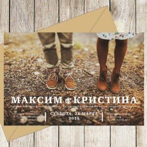 Приглашение - открытка