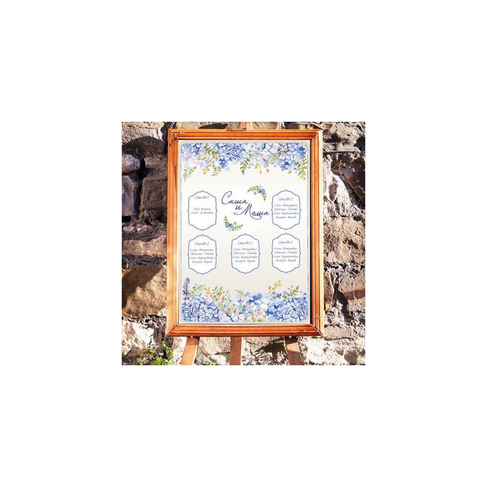Синие цветы - План рассадки гостей