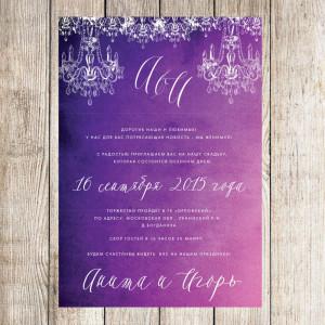 """Свадебное приглашение """"..."""