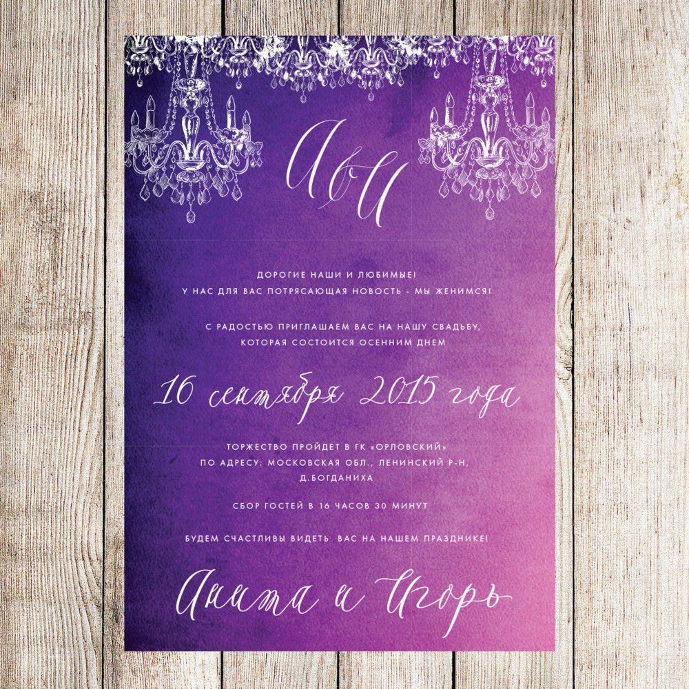 """Свадебное приглашение """" Crystal lights"""""""