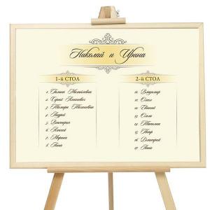 Золото - План рассадки гостей