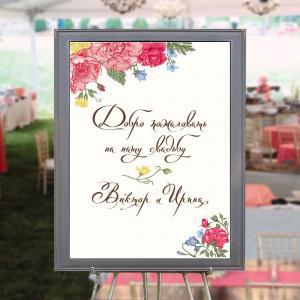 Добро пожаловать на нашу свадьбу