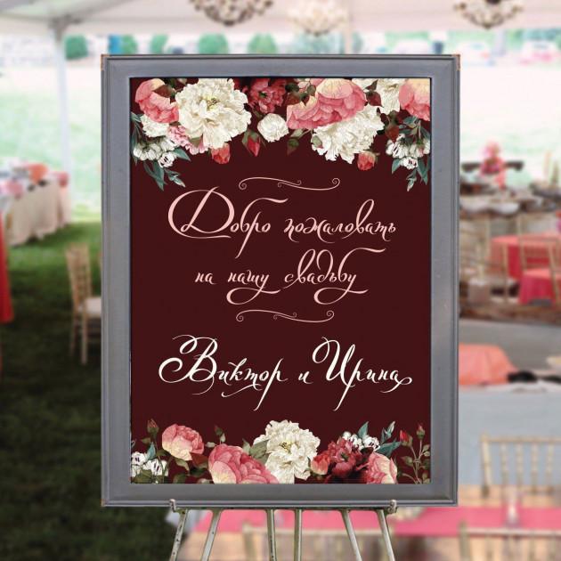 Welcome Sign - Свадебные таблички