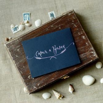 Синий кобальт- конверт для приглашения