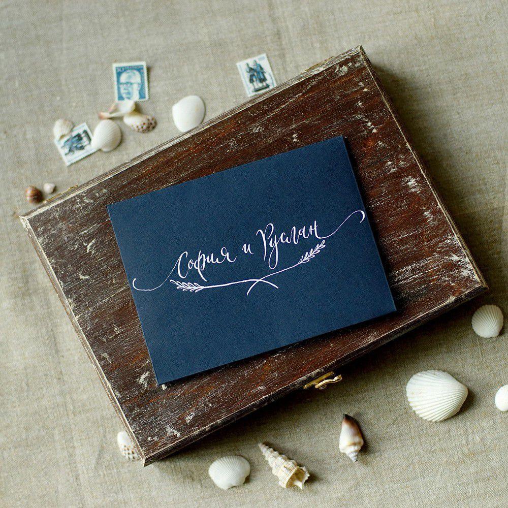 Конверт для приглашения, синий кобальт