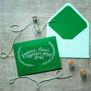 Зеленый - конверт для приглашения