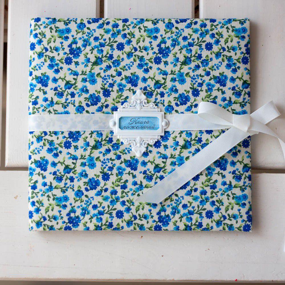 Синие цветы Книга пожеланий