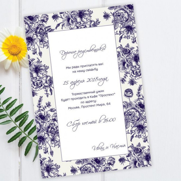 """Свадебное приглашение """"Гжель"""""""