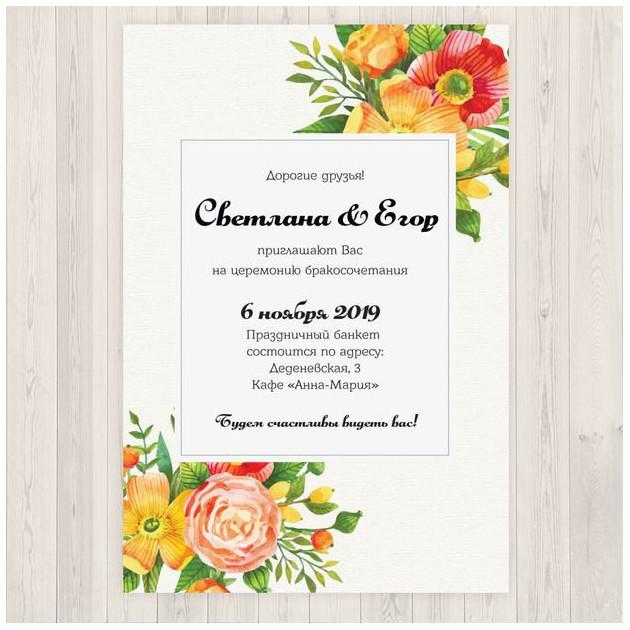 """Свадебное приглашение """"Садовые цветы"""""""