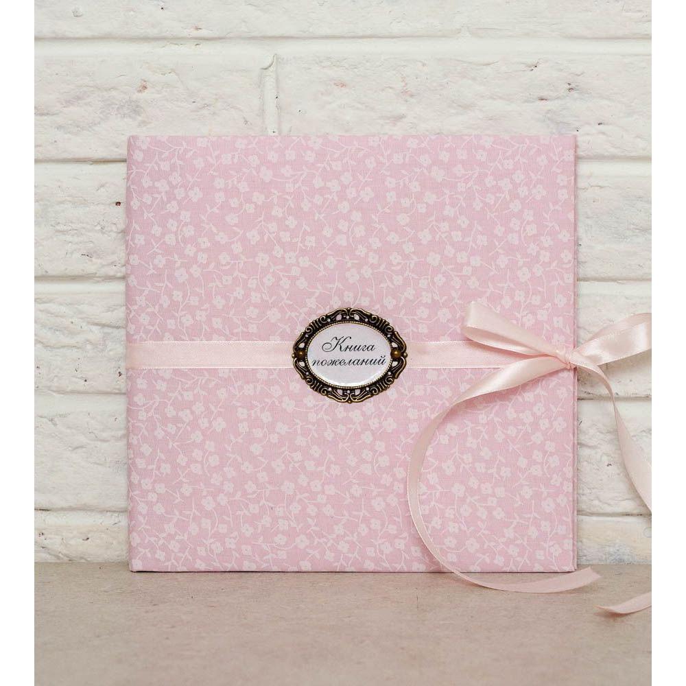 """Книга пожеланий """"Нежный розовый"""""""