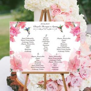 Розовые нарциссы  - План рассадки гостей