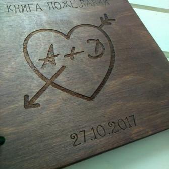 Книга пожеланий из дерева  на кольцах