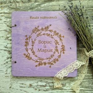 Лаванда - Книга пожеланий из дерева на кольцах
