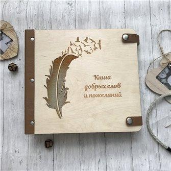 Деревянный свадебный фотоальбом перо
