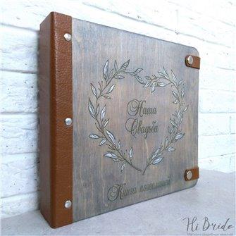 Семейный альбом  - Деревянный свадебный фотоальбом
