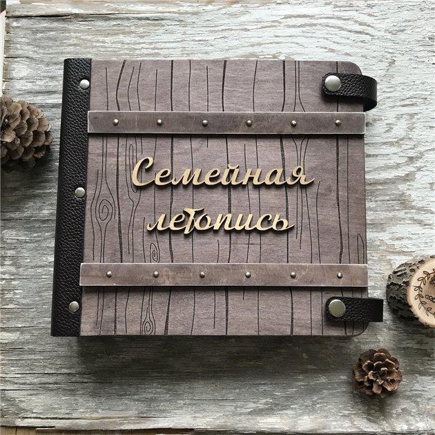 Семейная летопись с застежками - Деревянный свадебный фотоальбом