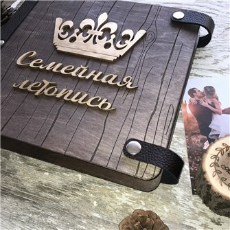 Семейная летопись с короной- Деревянный свадебный фотоальбом