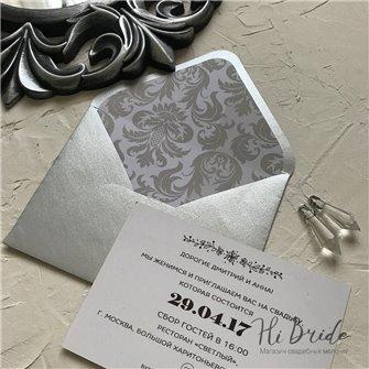 Конверт для приглашения, серебряный