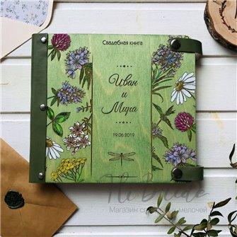 Стрекозы - Деревянный свадебный фотоальбом