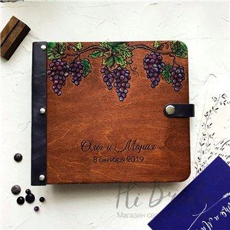 Виноград - Деревянный свадебный фотоальбом