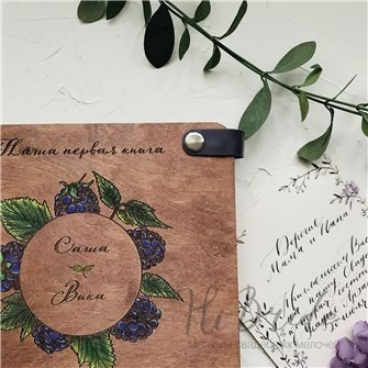 Ежевика - Деревянный свадебный фотоальбом