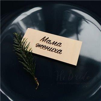 Карточка гостя из дерева