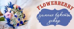 ~Flowerberry~букет невесты, свадебная флористика