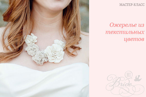 украшение невесты своими руками