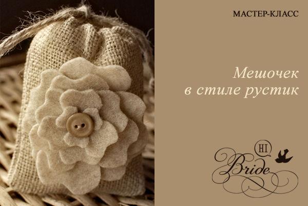 свадьба в стиле рустик декор