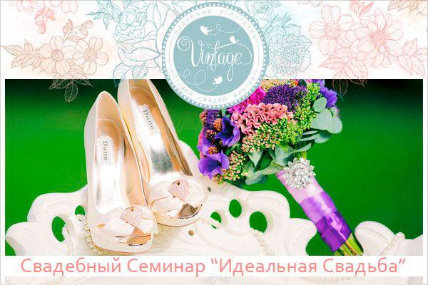свадебный семинар