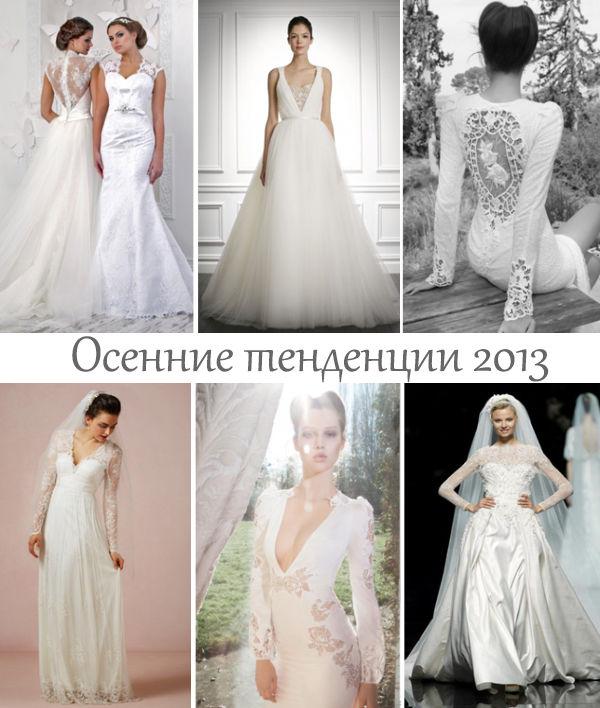 свадебные тенденции 2013