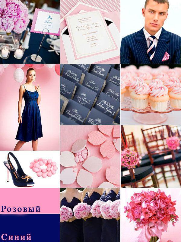 розово синяя свадьба