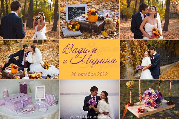месяц октябрь для свадьбы