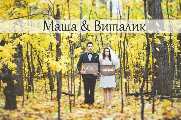 свадьба в конце октября