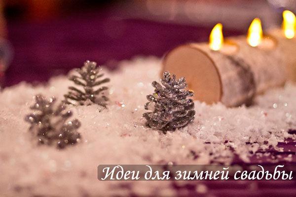 идеи для зимней свадьбы
