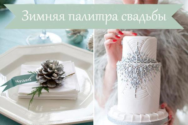 Зимняя палитра свадьбы