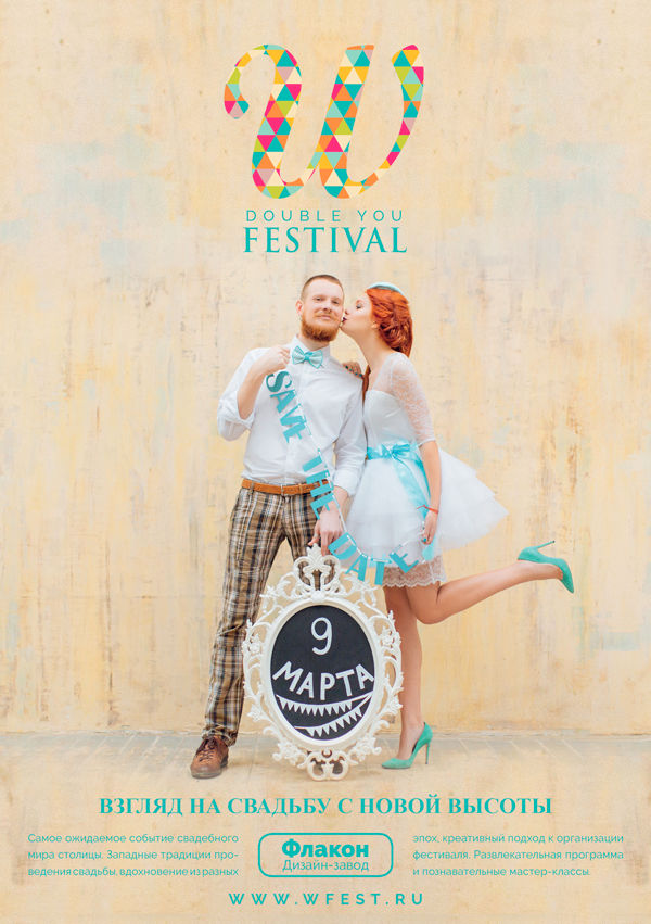 фестиваль для невест