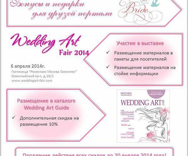 свадебная выставка 2014