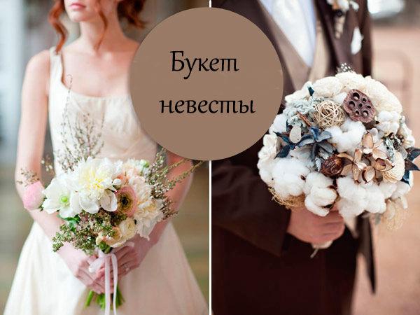свадебные букеты бежевые