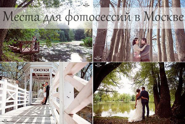 места для фотосессий в москве