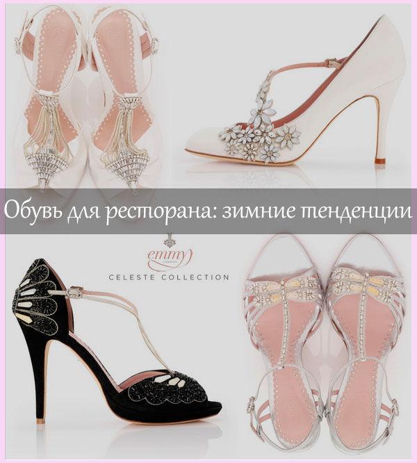 обувь для ресторана