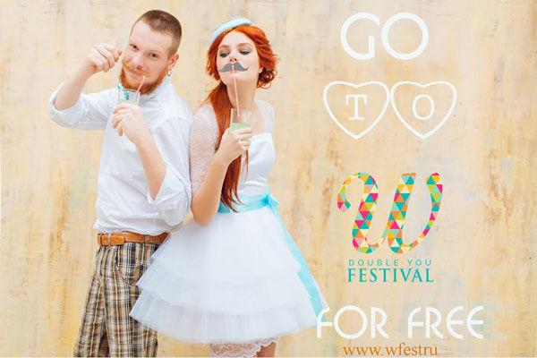Бесплатное посещение свадебного фестиваля