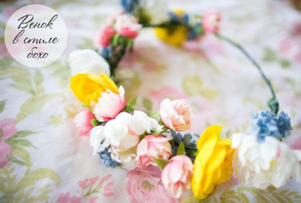 Цветы в стиле бохо