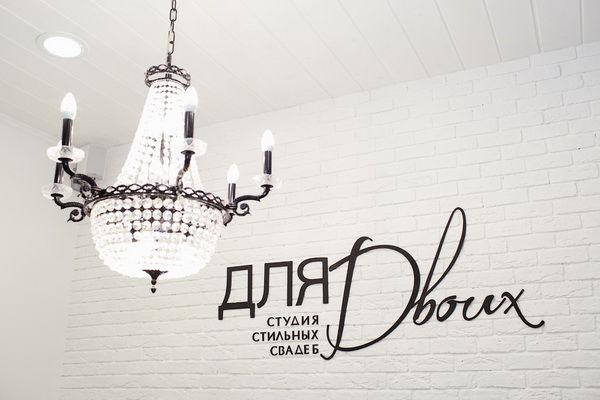 kak-studiya-dlya-dvoix-otkryla-dveri-svoego-uyutnogo-ofisa_18