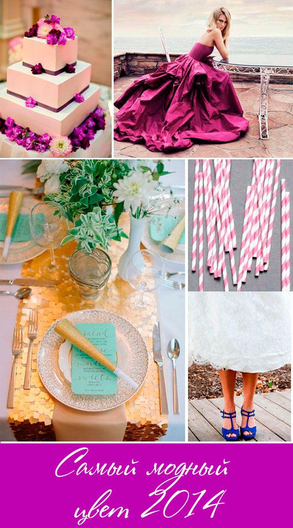 Самый модный цвет 2014
