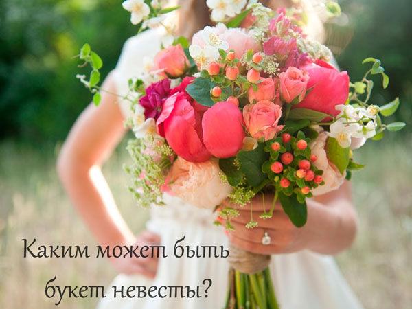 букет невесты какой должен быть